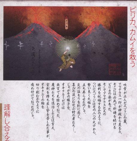 okamibook1.jpg
