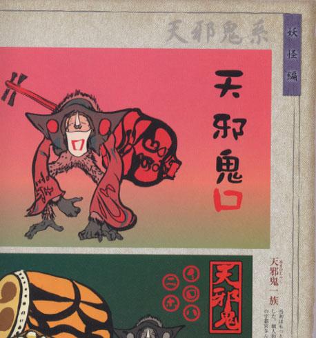 okamibook2.jpg